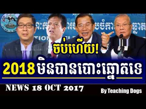 Cambodia News: Today RFI Radio France International Khmer Night Wednesday 10/18/2017