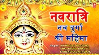 Navratri Special नव दुर्गा की महिमा, Nav Durga Ki Mahima Durga Chalisa, Durga Mantra, Names,Dhun