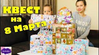 КВЕСТ ПОДАРКИ на 8 Марта  Необычный подарок от брата  РОЗА В КОЛБЕ  Распаковка подарков