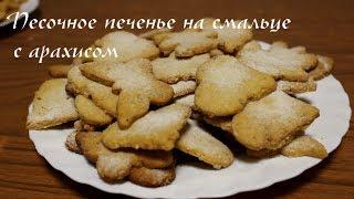 Печенье на смальце. Очень вкусное песочное печенье!!!