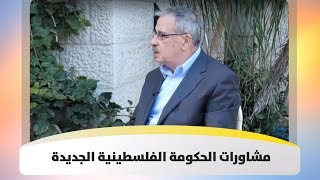 مشاورات الحكومة الفلسطينية الجديدة