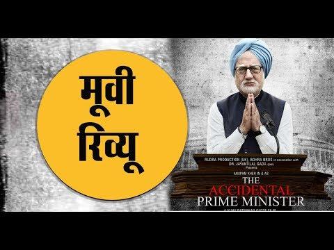 The Accidental Prime Minister Movie Review। Anupam Kher। Akshay Khanna। Manmohan Singh