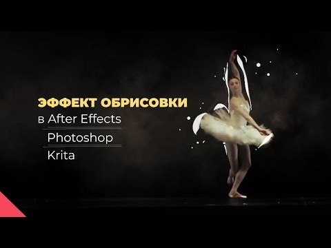 Как Рисовать Поверх Видео: After Effects \ Photoshop \ Krita