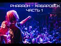 PHARAOH Khabarovsk 16 09 16 ЧАСТЬ 1 mp3
