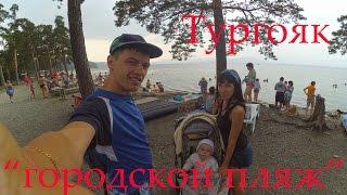 видео КРУТИКИ, озеро Тургояк, Челябинская область, база отдыха