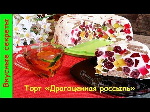 Желейный Торт Драгоценная россыпь ( или Битое Стекло) без Выпечки. Бюджетный и Вкусный