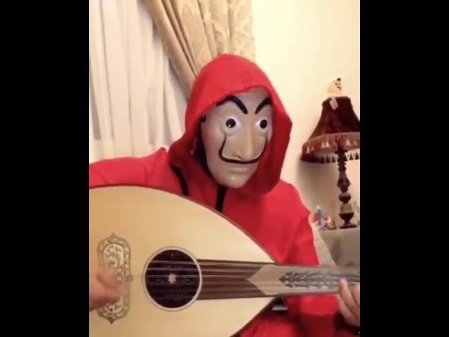 عزف العود لأغنية البروفيسور الاسبانيه بيلا تشاو تشاو El Profesor Bella Ciao Hugel Remix Youtube