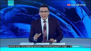 18.01.2019 - Ақпарат - 20:00 (Толық нұсқа)