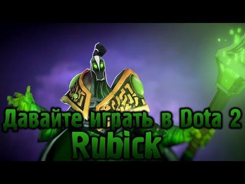 видео: Давайте играть в dota 2 - rubick