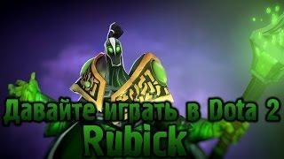 Давайте играть в Dota 2 - Rubick