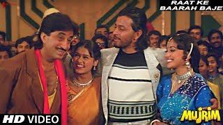 Raat Ke Baarah Baje | Mujrim | Full Song HD |  Madhuri Dixit, Mithun Chakraborty, Shakti Kapoor