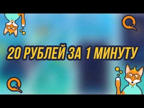Как получить 20 рублей за 1 минуту БЕСПЛАТНО? (ВЫВОД ДЕНЕГ, QIWI, IOS/Android)