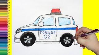 How to draw a police car, Как нарисовать полицейскую машину