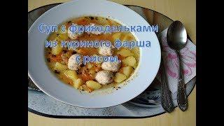 Суп с фрикадельками из куриного фарша с рисом
