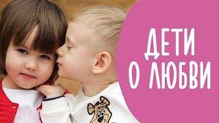 Дети Говорят: Что Такое Любовь | Что Делать Если Влюбился  | Как Понять Что Это Любовь | Любовь Это