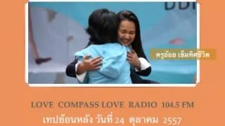 ทำอย่างไรให้เจอรักแท้| เข็มทิศชีวิต| ครูอ้อย| Love Radio |104.5 FM |24-Oct-2014