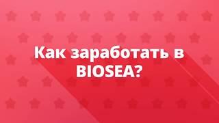 Суть работы в #BIOSEA. Как заработать не выходя из дома!?