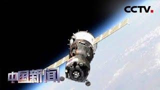 [中国新闻] 俄飞船与空间站二次对接成功 | CCTV中文国际