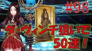 """アプリゲーム,""""Fate/Grand Order""""の実況パート98です。 今回は「Fate/G..."""
