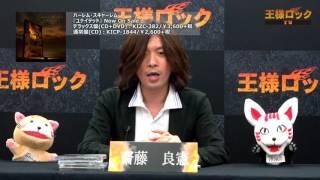 王様ロックTV 第4回 (2017.5.10 配信)