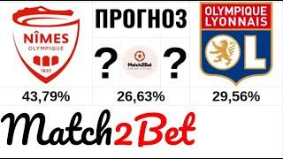 Ним Лион Франция Лига 1 Прогноз На Футбол Сегодня 05 12 19