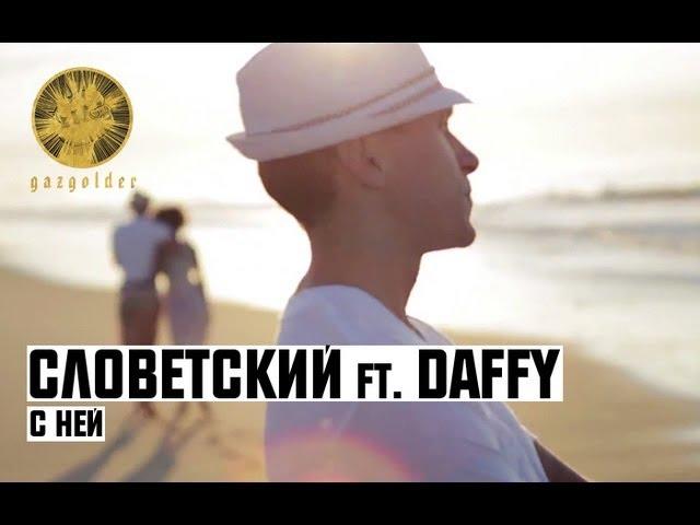 Словетский ft. Daffy — С Ней