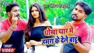 #Video- धोखा प्यार में हमरा के देले बाड़ू I #Govind Bhojpuriya I Bhojpuri 2020 Superhit New Song