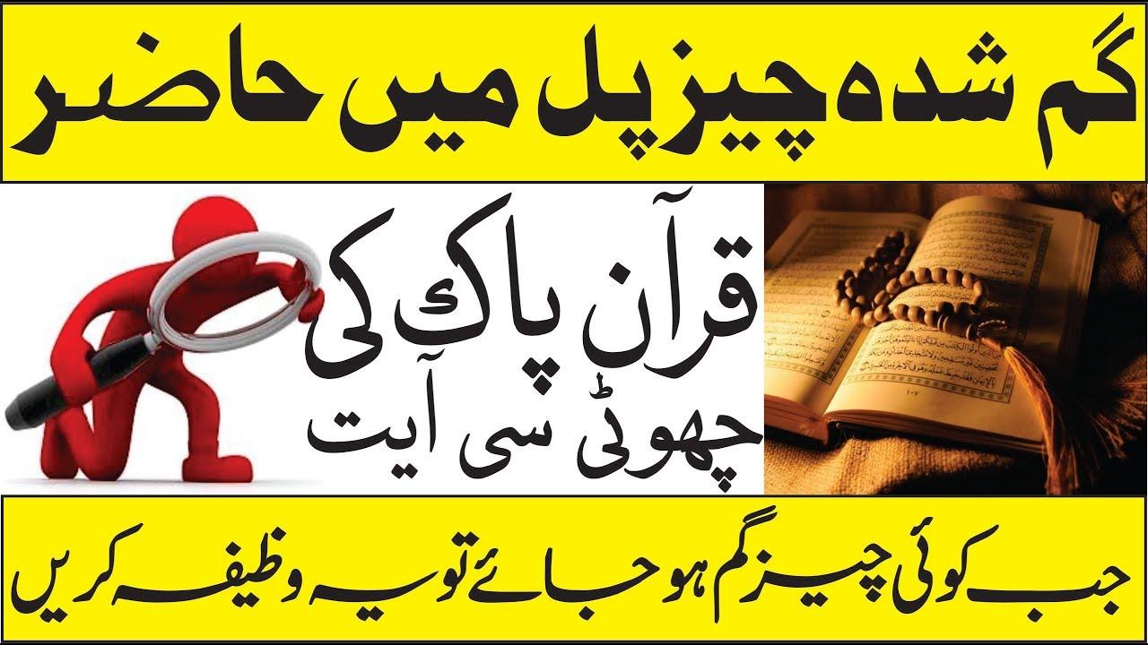 wazifa, hogy gyorsan fogyjon az urdu-ban