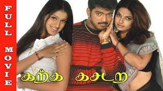 Karka Kasadara Tamil Full Movie | Vikranth | Lakshmi Rai | Vadivelu | Manorama | Tamil Hit Movies
