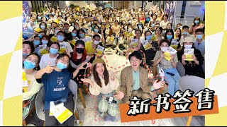 """人生愿望达成:我们的""""新书签售会""""——北京站实况记录!"""