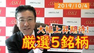 【株式投資】2019年10月版:大幅上昇期待の日本株厳選5銘柄を紹介します!