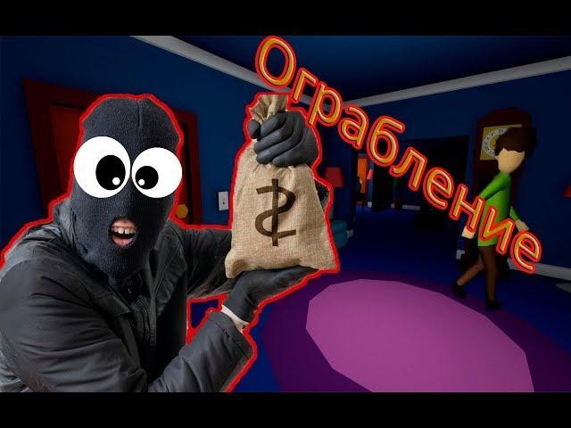 Неужели ограбление?  The Very Organized Thief