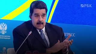 «Он высоко несет знамя достоинства»: президент Венесуэлы о Владимире Путине