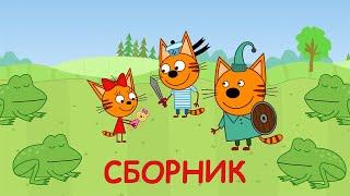Три Кота Сборник серий про игры Мультфильмы для детей 2021