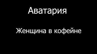 COMEDY WOMAN  Женщина в кофейне  ДОШИРАК Аваблоггер