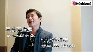 Download lagu Ai pia cia e ya (indonesia+hokkian)