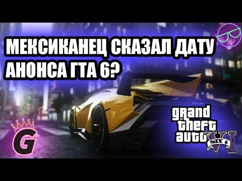 УЖЕ СКОРО АНОНС ГТА 6 | ИНСАЙДЕРА GTA 6 ХОТЯТ УБИТЬ | НОВАЯ ИНФОРМАЦИЯ GTA 6