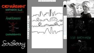 Видеоурок 3 Скрайбинг марафон. Простое рисование в скрайбинге от Марины Любецкой
