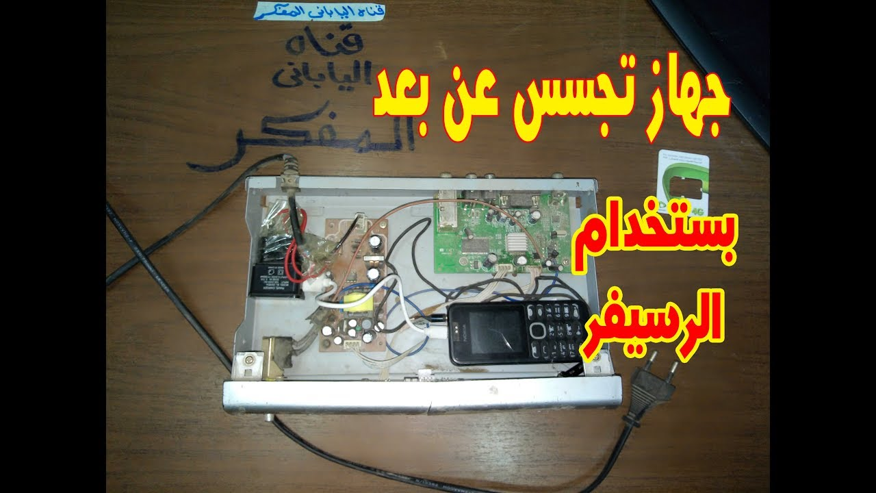 إصنع من أي رسيفر كهربائي جهاز تجسس عن بعد لمراقبة منزلك New Youtube