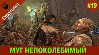Средиземья Тени войны - МУГ НЕПОКОЛЕБИМЫЙ   by Boroda Game