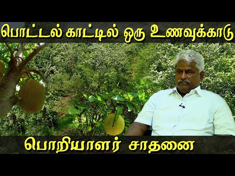 Agriculture & Organic Farming - Barren Land To A Green Food Forest Noble Achievement In Tamil Nadu