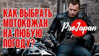 одна мотокуртка на все случаи жизни - реально ли?