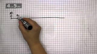 Упражнение 10. Математика 6 класс Виленкин Н.Я.
