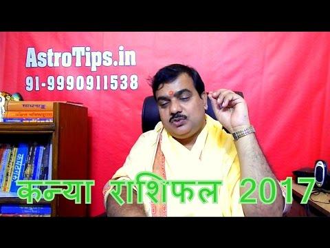 Kanya Rashifal 2017: Virgo Horoscope 2017: कन्या राशिफल 2017: in Hindi By Pt Deepak Dubey