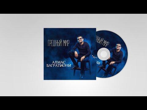 Алмас Багратиони, альбом «Грешный мир», 2019г.