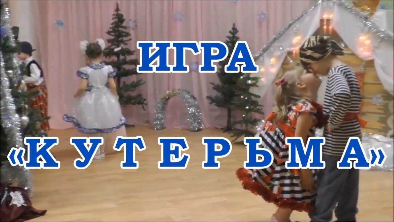 Новый год в детском саду. ИГРА «КУТЕРЬМА» - YouTube