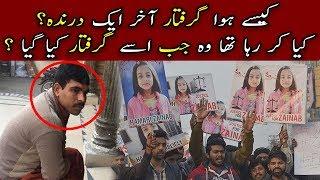 Akhir Kaisay Pakra Gaya Darinda Sift Insaan | Kal Tak with Javed Chaudhry