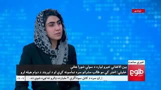LEMAR NEWS 17 June 2018 /۱۳۹۷ د لمر خبرونه د غبرګولي ۲۷  نیته
