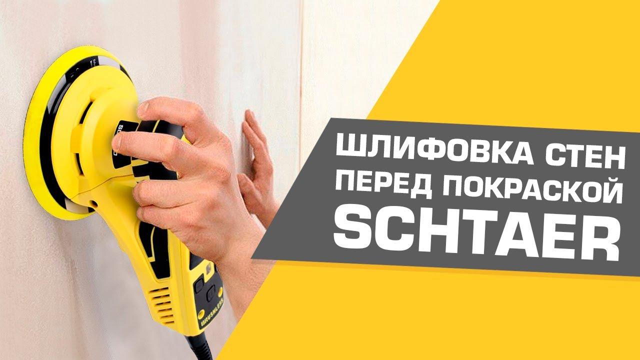 Подготовка стен перед покраской | Шлифовка стен машинкой SCHTAER