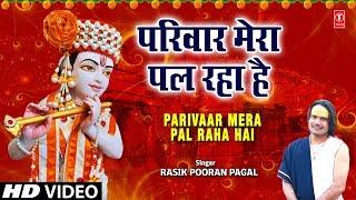 परिवार मेरा पल रहा है Parivaar Mera Pal Raha Hai I RASIK POORAN PAGAL I Krishna Bhajan Full HD
